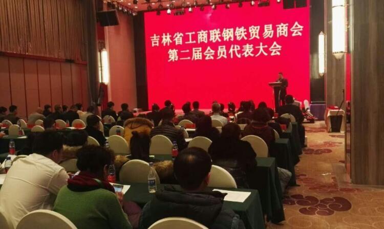 吉林省钢铁贸易商会第二届会员代表大会胜利召开