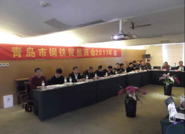 青岛市钢铁贸易商会召开理事会