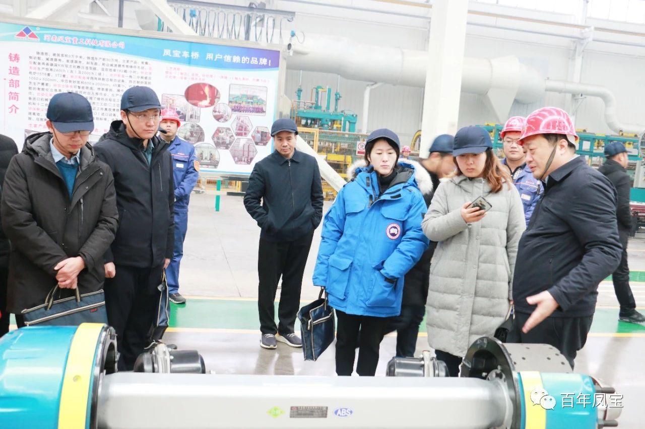 安阳市产业转型升级专项课题调研组莅临凤宝重科调研