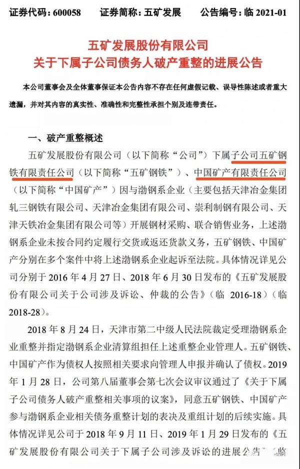 五矿钢铁、中国矿产债务人破产重整的进展公告