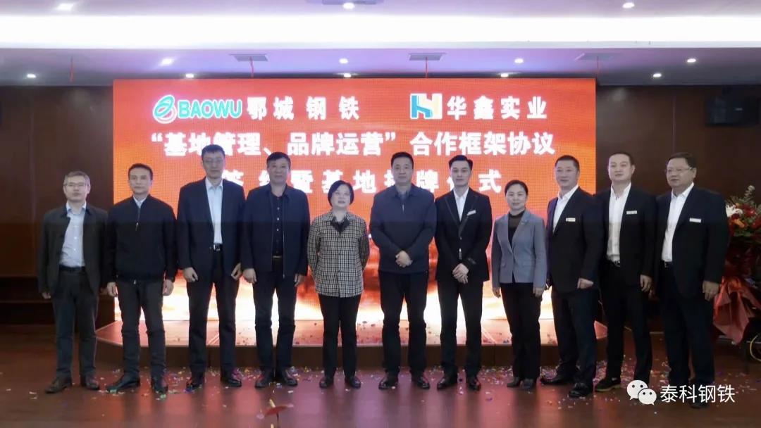 中国宝武再签一家民营钢厂!鄂城钢铁与大冶市华鑫实业签约