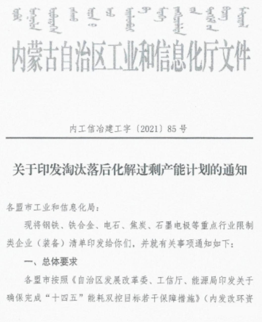内蒙古重磅通知:9家钢企3年内退出11座高炉、12台转炉